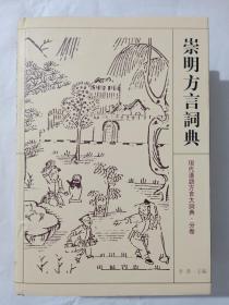 现代汉语方言大词典   崇明方言词典