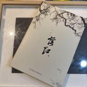 落红(方英文题词,签名本)