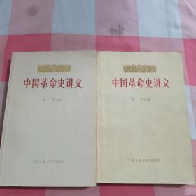 中国革命史讲义.上下册【内页干净】