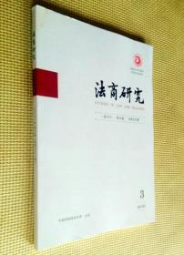 法商研究 2021 第3期