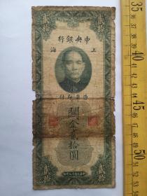 民国,上海,中央银行孙像关金券蓝贰拾元