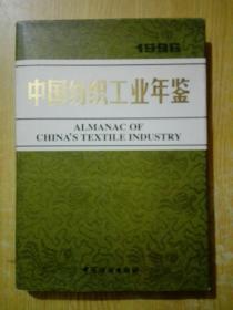 中国纺织工业年鉴.1996
