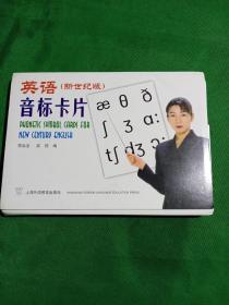 《英语 (新世纪版) 》音标卡片   48张全