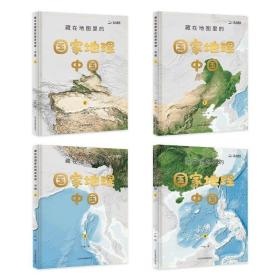 藏在地图里的国家地理·中国 4册
