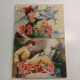 连环画:侠女十三妹(上下)正版足85品