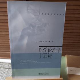 医学伦理学十五讲(名家通识讲座书系)一版一印