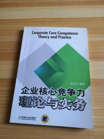 企业核心竞争力理论与实务