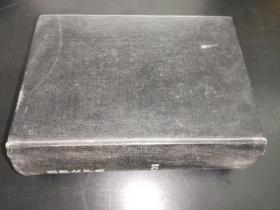德华大字典1930  精装