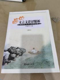 高中文言文详译精析(新版)——中学生文言文阅读丛书