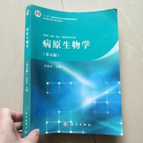 病原生物学(第五版)