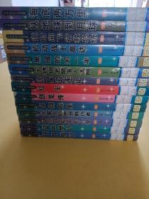 中外科幻小说选集(14本和售)海底两万里,从地球到月球,逆时间飞行救总统,红尘,幻月旅行,蓝色梦幻……
