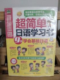 超简单日语学习书:9天学会基础日语