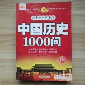 中国历史1000问