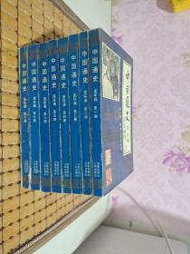 中国通史连环画全八册(1-8全8册)一版一印