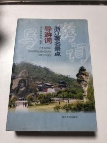 浙江著名景点导游词