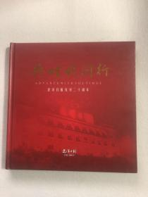 慈溪日报复刊二十周年 88-05