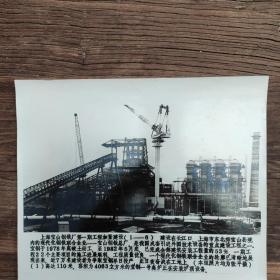 超大尺寸: 1982年,上海宝山钢铁厂一期工程--宝钢一号高炉