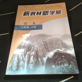 配合义务教育课程标准实验教科书 新教材新学案:语文(八年级上册)