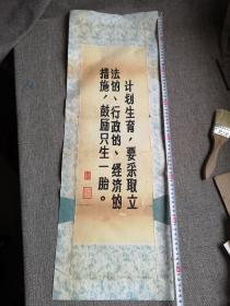 1980年计划生育语录题材海报,(尺寸75*26厘米),少见,郑州市计划生育办公室