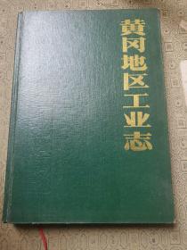黄冈地区工业志
