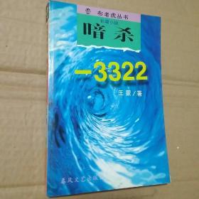 暗杀-3322