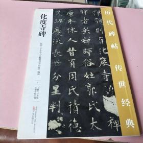 中国经典碑帖化度寺碑