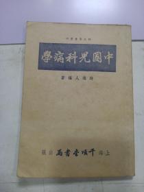 中国儿科病学
