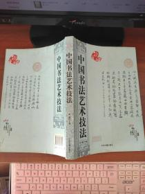 中国书法艺术技法 崔健  编 中州古籍出版社