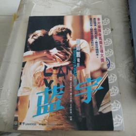 蓝宇【DVD】