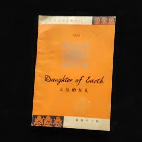 大地的女儿---简易英语注释读物(英文版)   一版一印