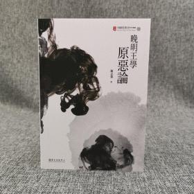 台大出版中心  陈志强《晚明王学原恶论》(锁线胶订)