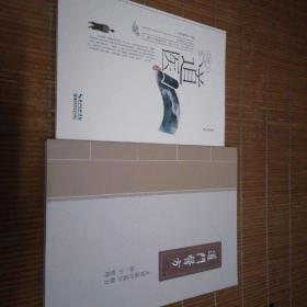《道医、道门医方》2书合拍(原版保真)