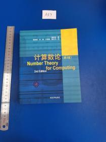 计算数论(第2版)