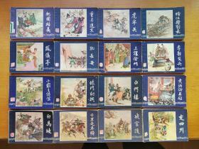 上美:三国演义48本成套(其中1本是一版一印)
