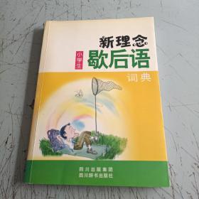 新理念小学生歇后语词典