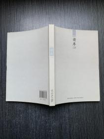 读库1104(附赠藏书票一枚)