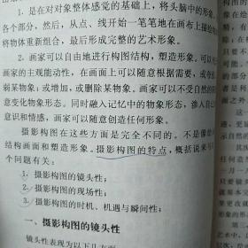摄影构图(有4页划线)