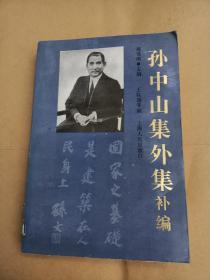 孙中山集外集补编
