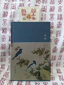 【毛边本】鸟谱,带藏书票,布面精装,四色彩印