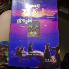 猫武士二部曲之3:重现家园