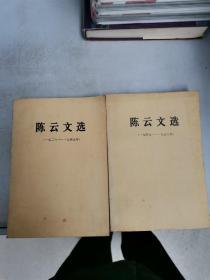 陈云文选1949~1956年 1926~1949年【共两册】【满30包邮】