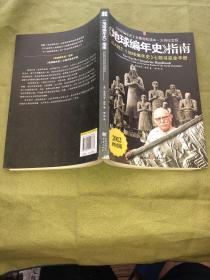《地球编年史》指南:《地球编年史》七部书完全手册  原版书