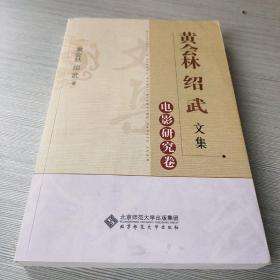 黄会林 绍武文集:电影研究卷