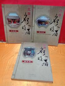 北京名人故居(3卷)宣武卷  海淀卷 东城卷