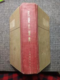 汉语小词典  【硬精装,书页自然泛黄,内页干净】