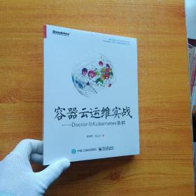 容器云运维实战――Docker与Kubernetes集群【全新未拆封】