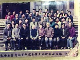 惠安县家庭教育研究会合影 21102213