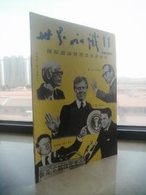 80年代国际政治经济文化半月刊----《世界知识》-----第十一期----虒人荣誉珍藏