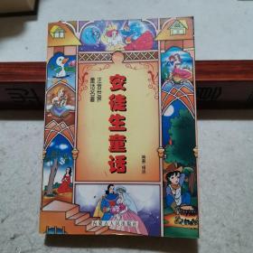 安徒生童话(彩色铜版纸插页带拼音,绝版老书)