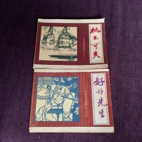 中国成语故事两册合售(22好好先生,30机不可失 )